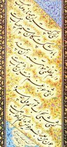 Une calligraphie en nasta'lîq de Hidayat-ullah, fin XVIIème (musée de Golestan, Teheran n° 1549)