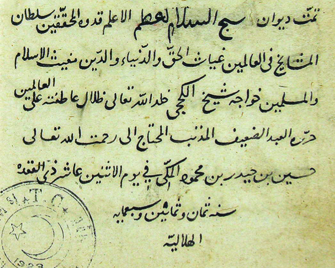fig-1_the-colophon-of-ms-res%cc%a7id-efendi-771-divan-i-kujuj-dated-788