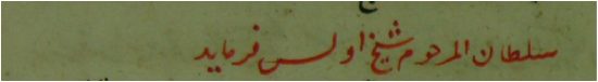 Fig. 2: The heading of a ghazal by Shaykh Uvays in the Divan-i Kujuj, folio 113r