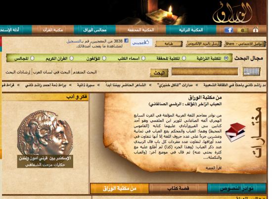 Copie d'écran du site al-Waraq