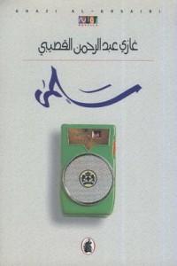 Couverture du livre Salma
