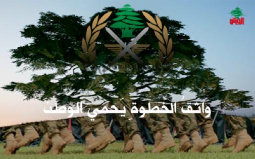 Affiche officielle de l'armée libanaise, 2012 (www.lebarmu.gov.lb)