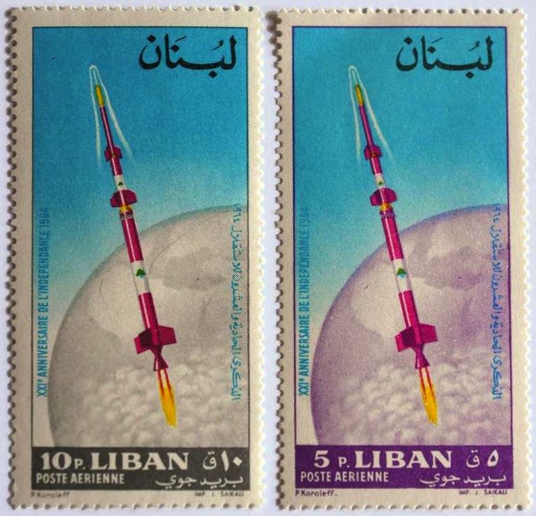 Timbres postaux libanais (source : http://hadjithomasjoreige.com/)