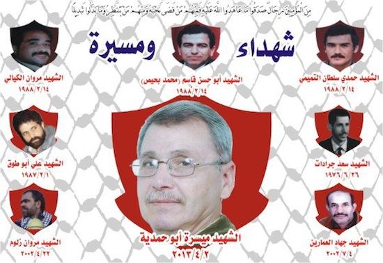 série de portraits d'anciens dirigeants de la Brigade étudiante du Fatah. Au centre, Masira Abou Hamdya, décédé dans une prison israélienne le 2 avril 2013