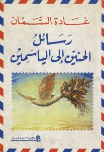 Couverture du livre Lettres de nostalgie du jasmin
