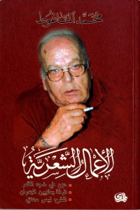Portrait de l'auteur Mohammed al-Maghout.