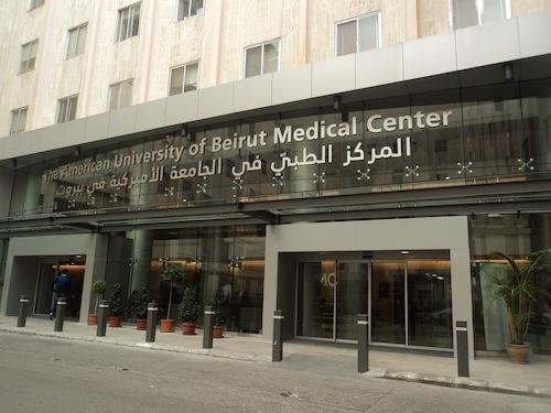Entrée de l'hôpital de l'AUB, symbole de la médecine privée de pointe (Beyrouth) © Vincent Geisser