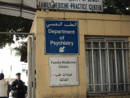 Entrée du département psychiatrique de l'hôpital de l'AUB © Vincent Geisser