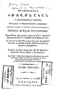 Page titre de l'Histoire romaine de Charles Rollin (1739-1741), traduction arménienne de Manuēl Jakhjakhean, 1816-1817. Image : HathiTrust/University of Michigan.