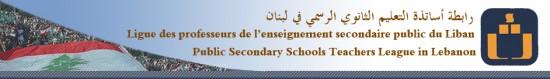 © Site Internet de la Ligue des professeurs de l'enseignement secondaire public du Liban.