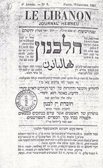 الصورة ٤: عناوين الصفحة الرئيسية للصحيفة العبرية «ها ليبانون»، باريس ١٨٦٧. الصورة: كوتس ٢٠١٢.