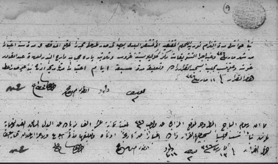 Deux extraits des procès-verbaux de 1910 (1326 hijri) : le premier concerne un marché public pour l'approvisionnement en viande de l'hôpital municipal ; le deuxième est une annonce pour le droit d'affermage d'un impôt selon le système traditionnel connu sous le terme iltizâm.