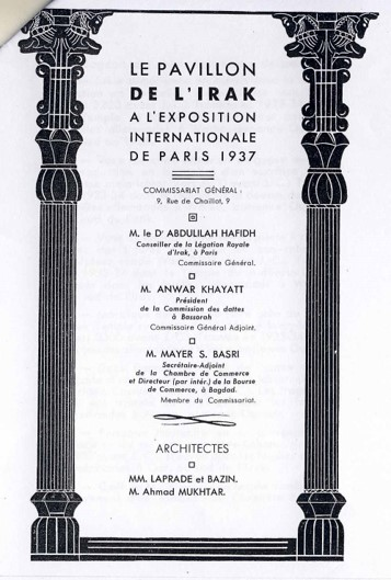 Official brochure of the Iraqi Pavilion at the 1937 International Exhibition in Paris. The cover mentions the name of Ahmad Mukhtâr next to the French architects Albert Laprade and Léon Bazin. French National Archives, Paris, AN/ F12365.