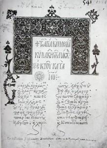Image 11 : Paris. gr. 311, f. 1r Évangéliaire (Aland : l 86), écrit par Chariton pour Ignatios abbé au mon. de la Théotokos των Οδηγών en 1336.