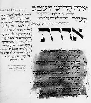 Illustration 8 : Poème de Eleazar Kallir  Paris, Alliance israélite universelle, ms. 24, f. 27.