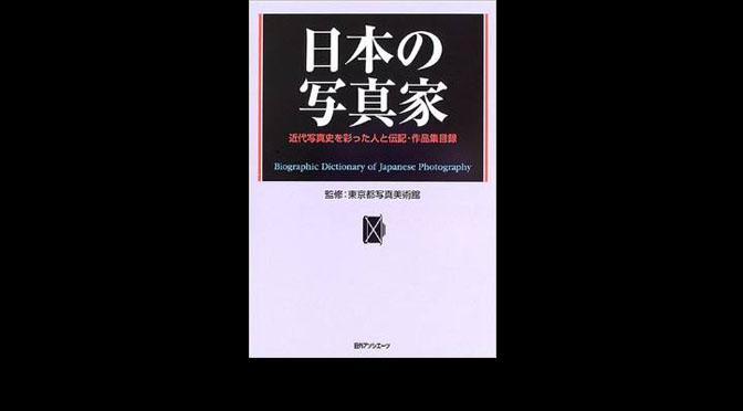 «Photographes japonais – personnes qui ont coloré l'histoire de la photographie moderne, biographies et bibliographies», éd. Nichigai Associates, 2005