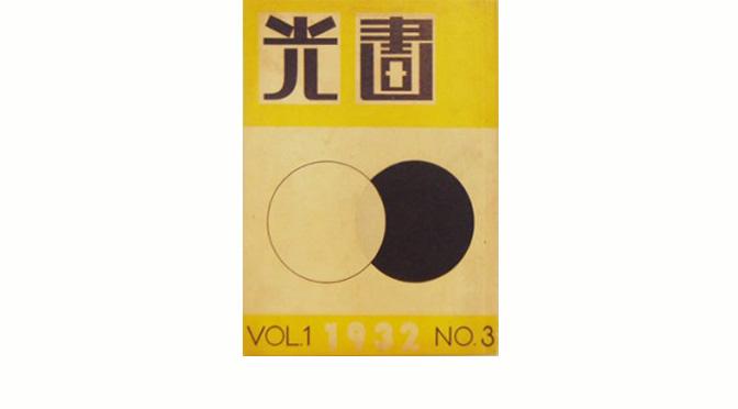 Facsimilé de «Kôga», vol. 1, no. 3, 1932