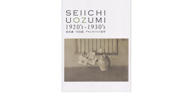 «Seiichi Uozumi 1920's – 1930's»