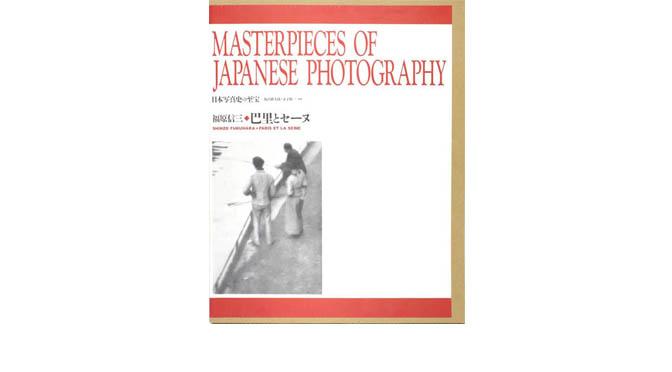 «Shinzô Fukuhara. Paris et la Seine», éd. Kokusho Kankôkai, 2007