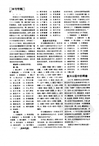 luoxuan page 3