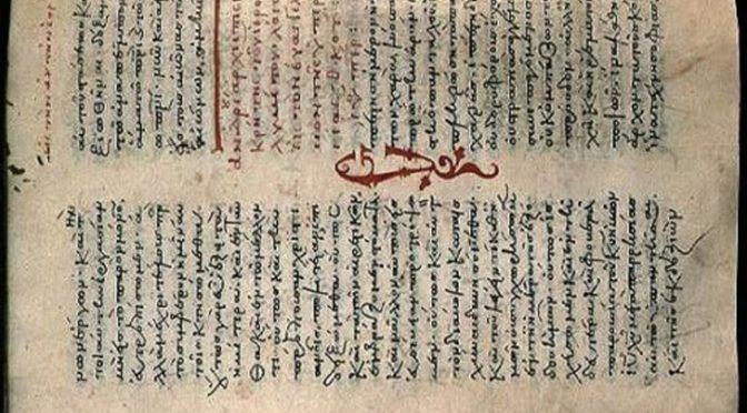 Ressources : pour une initiation à la paléographie grecque et à l'ecdotique
