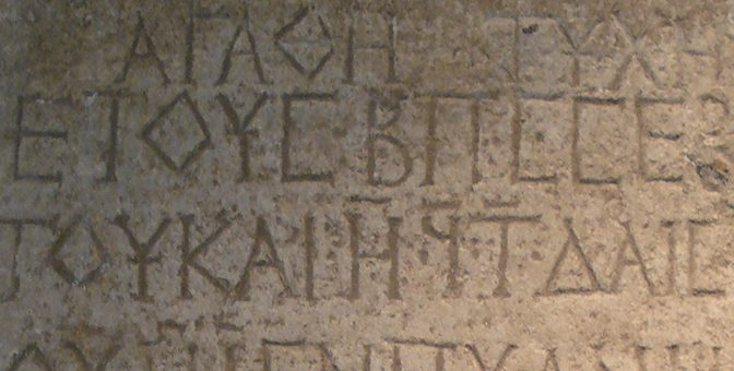 Actualités : journée d'étude «Prêtres et associations religieuses dans les cités de Macédoine et d'Asie Mineure dans l'Antiquité»