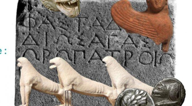 Actualités : cycle de conférences «Archéologie de la Grèce : de la fouille à l'écriture de l'histoire»