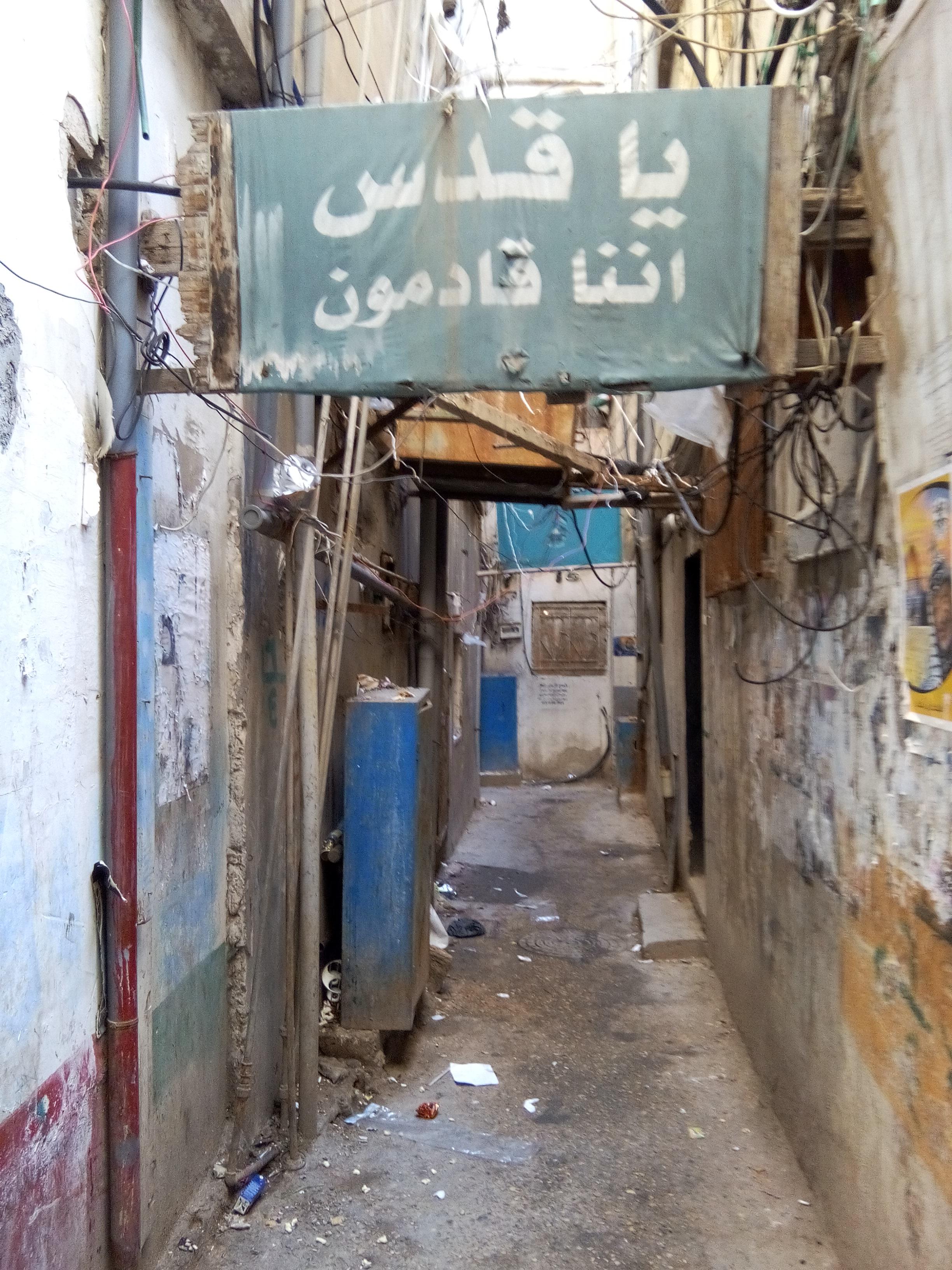 A street in Shatila camp