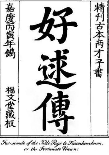 Facsimilé de l'édition chinoise utilisée par Davis, 1829
