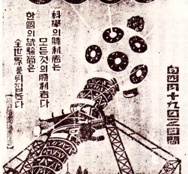 Affiche du Science Day de 1935 (pour la Journée du CRC)