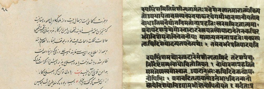 A Sanskrit Adaptation of the Aḫlāq-e Moḥsenī