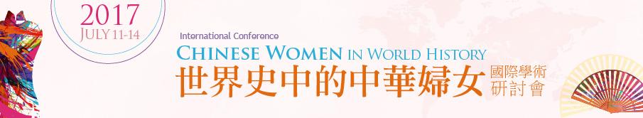 170711chinese_women-banner-1