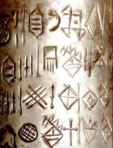Inscription en élamite linéaire sur un vase en argent vers 1900 av. J-C (© F. Desset)
