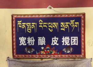 Sign in a Senggeshong restaurant (G. Roche)
