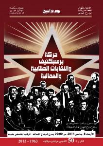 Affiche  de la journée d'étude du mouvement Perspectives El Amel Et-tounsi, Université de La Manouba.
