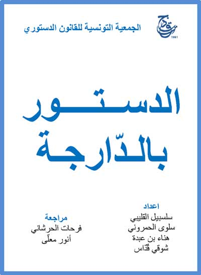 Constitution tunisienne de 2014 en arabe dialectal