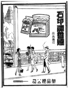 Commercial billboard for Shih Yin cigarets and passers-by on Thibet Road looking northwest. Source : Shenbao, 1931 (August 14).