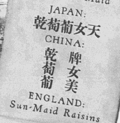 """Figb. La traduction du nom. """"Only Raisins supremely fine could win such world-wide favor"""" (détail). Saturday Evening Post, 6 août 1927. Source : J. Walter Thompson Company. 35mm Microfilm Proofs, 1906-1960 and undated. Reel 36."""