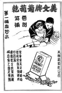 """Fig.  Publicité pour """"Sun-Maid Seedless Raisins"""", Shenbao, 1928. Source : http://commonpeople.vcea.net/Image.php?ID=25415"""
