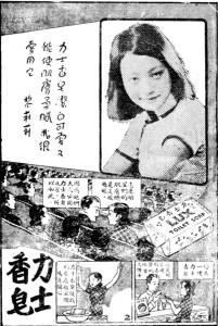 L'actrice Li Lili dans une publicité pour Lux Toilet Soap. Lianhua huabao, Shanghai, 1935. Source : http://commonpeople.vcea.net/Artists_Images.php?ID=18437&CF=3