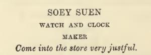 Enseigne 3 - Soey Suen : le passant est interpellé et invité à entrer pour inspecter les montres de Soey Suen.