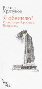 """Ja obvinjaju ! : O diktature Nursultana Nazarbajeva, Viktor Khrapounov, coll. """"Tam@izdat"""", Le Ver à Soie, 2014."""