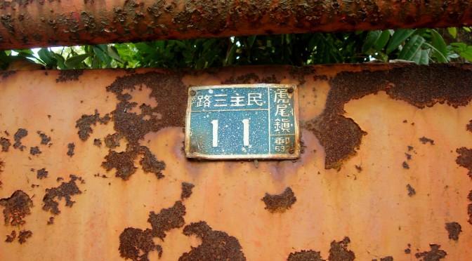 Wand mit Hausnumer