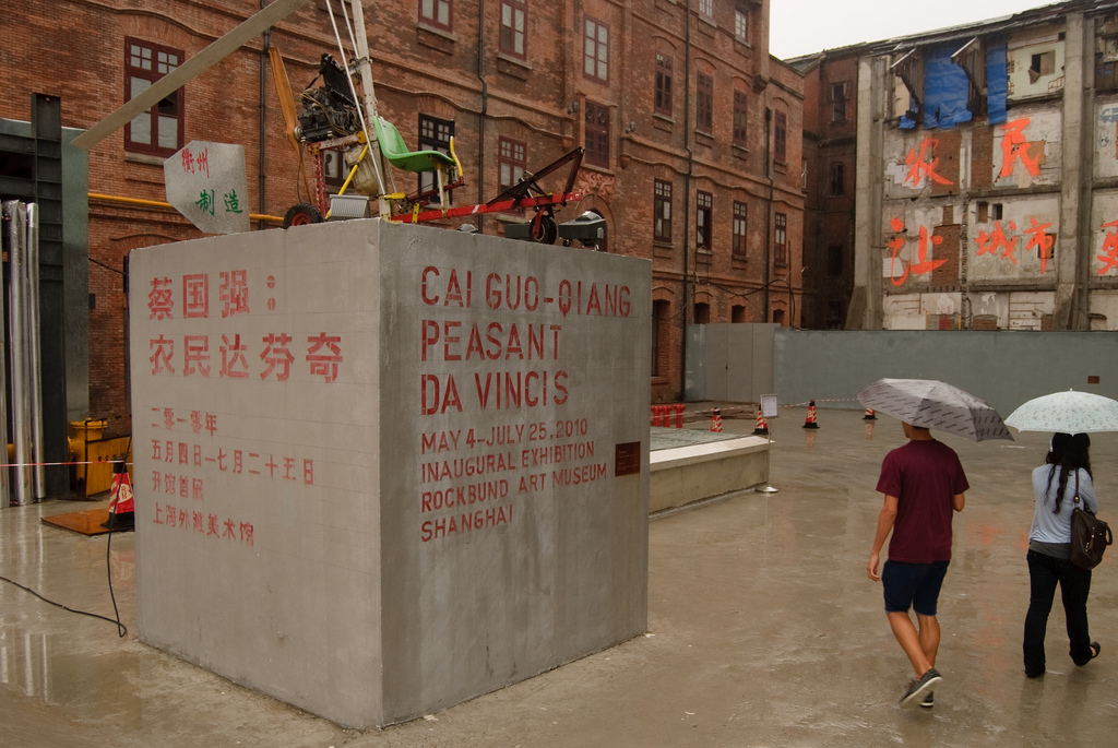 Cai Guo-Qiang Exhibition, Rockbund Art Museum, Shanghai, China, May 4-July 25, 2010 | ©  Blaine O'Neill