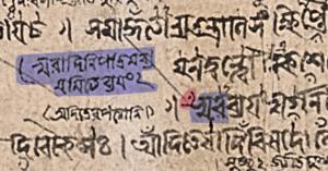 Sanscrit 612, folio 1v, commentary