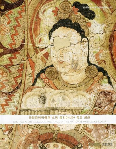 Central Asian Religious Paintings in the National Museum of Korea, Seoul, National Museum of Korea, 2013.
