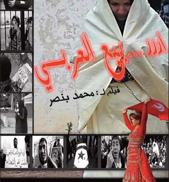 Passage de frontières : genre, espace et identité dans les littératures et les films du Maghreb
