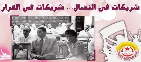 Femmes et démocratie syndicale en Tunisie : « une mobilisation pour l'égalité