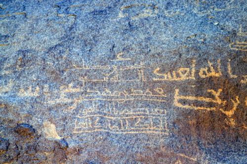 Fig. 5: exemple de coufique dit « souligné » trouvé sur le site d'al-Murakkab (Najrân, Arabie, cliché F. Imbert).