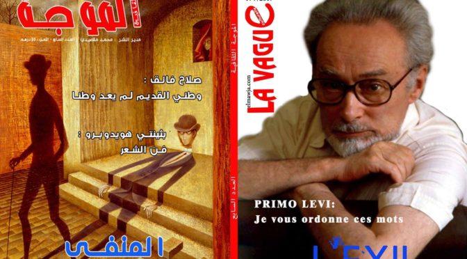 «L'Exil», parution n°7  de la revue marocaine La vague Culturelle – ELMAWJA – الموجة الثقافیة